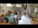 «Свадьба» под музыку Savage Garden - Ill be your dream  (Красивый медляк). Picrolla